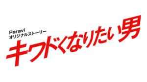 【無料フル動画】キワドくなりたい男※ネタバレ・見逃し配信・キャスト情報