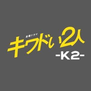 【無料フル動画】キワドい2人-K2-※ネタバレ・見逃し配信・キャスト情報