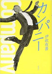 【無料フル動画】カンパニー※ネタバレ・見逃し配信・原作最終回結末は?