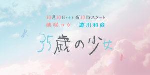 【無料フル動画】35歳の少女※ネタバレ・見逃し配信・キャスト原作情報