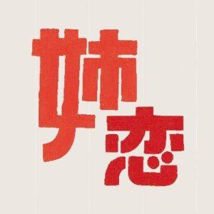 【無料フル動画】姉ちゃんの恋人(姉恋)1話2話3話4話を見る方法※ネタバレ・見逃し配信・再放送は?