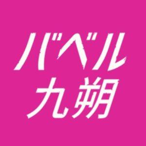 【無料フル動画】バベル九朔※ネタバレ・見逃し配信・キャスト原作情報!菊池風磨主演!