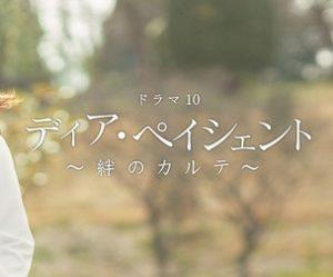 【無料フル動画】ディア・ペイシェント※ネタバレ・見逃し配信・キャスト原作情報