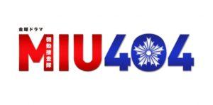 【無料フル動画】MIU404ディレクターズカット版配信決定!実は全14話だった!志摩と伊吹の名前の秘密もネタバレ