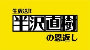 【無料フル動画】半沢直樹※ネタバレ・見逃し配信・キャスト原作情報