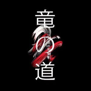 【無料フル動画】竜の道※ネタバレ・見逃し配信・最終回結末は?