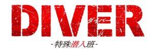 【無料フル動画】DIVER特殊潜入班※ネタバレ・見逃し配信・最終回結末は?