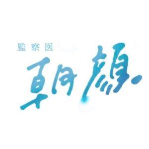 【無料動画】監察医朝顔2の14話15話16話の見逃し配信・無料視聴方法!