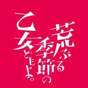 【無料フル動画】荒ぶる季節の乙女どもよ。※ネタバレ・見逃し配信・原作最終回結末は?
