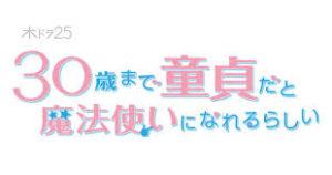 【無料フル動画】チェリまほ5話6話7話を見る方法※ネタバレ・見逃し配信・再放送は?