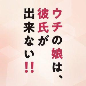【無料動画】ウチの娘は彼氏が出来ない(ウチカレ)1話2話の見逃し配信!ネタバレと無料視聴方法