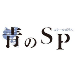 【無料動画】青のSP(スクールポリス)1話2話の見逃し配信!ネタバレと無料視聴方法