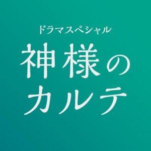 【無料動画】神様のカルテ1話2話の見逃し配信と無料視聴方法!