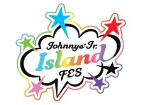【動画配信】ジャニーズJr.Island FESオンラインライブの視聴方法!ライブ配信をテレビで見る方法は?