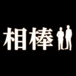 【無料動画】相棒19の13話14話15話16話の見逃し配信・無料視聴方法!再放送は?