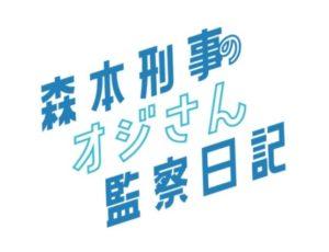 【無料フル動画】森本刑事のオジさん監察日記※ネタバレ・最終回結末は?FODオリジナルドラマ