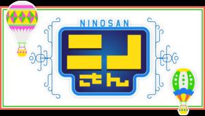 【無料フル動画】ニノさんの見逃し配信・視聴方法!再放送や過去動画は?