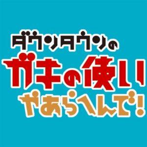 【無料動画】ガキの使い(ガキ使)の見逃し配信と無料視聴方法は?ガースー元P登場!