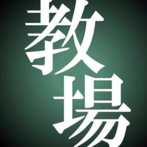 【無料動画】教場2前編1夜と後編2夜の見逃し配信・無料視聴方法ネタバレ!
