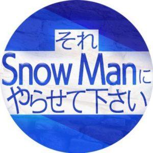 【無料フル動画】それSnow Manにやらせて下さい(それスノ)の2020年2021年元日特番の見逃し配信・視聴方法!