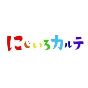 【無料動画】にじいろカルテ3話4話の見逃し配信!ネタバレと無料視聴方法