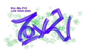 【動画配信】Kis-My-Ft2(キスマイ)ツアー2020のオンラインライブ視聴方法!ライブ配信をテレビで見る方法は?