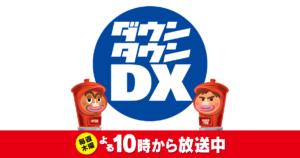 【無料動画】ダウンタウンDXDX2021最強運スペシャルの見逃し配信・無料視聴方法!