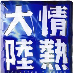 【無料動画】情熱大陸の見逃し配信・無料視聴方法!石橋貴明出演のネタバレ!
