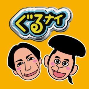【無料動画】ぐるナイゴチ新メンバー発表スペシャルの見逃し配信・視聴方法!