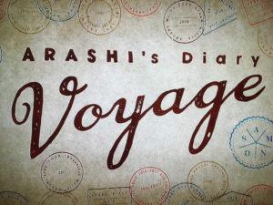【無料動画】嵐のARASHI's Diary -Voyage-21話※ネタバレ見逃し配信・視聴方法!
