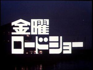 【無料フル動画】金曜ロードSHOW!の見逃し配信・視聴方法!再放送や過去動画は?