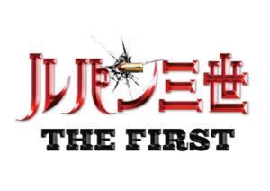 【無料フル動画】ルパン三世THE FIRSTの見逃し配信・視聴方法!再放送やネタバレ情報
