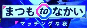 【無料フル動画】まつもtoなかいの見逃し配信・ネタバレ!松本中居マッチングで明かされた秘話