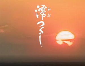 【無料フル動画】澪つくし※ネタバレ・見逃し配信・最終回結末は?