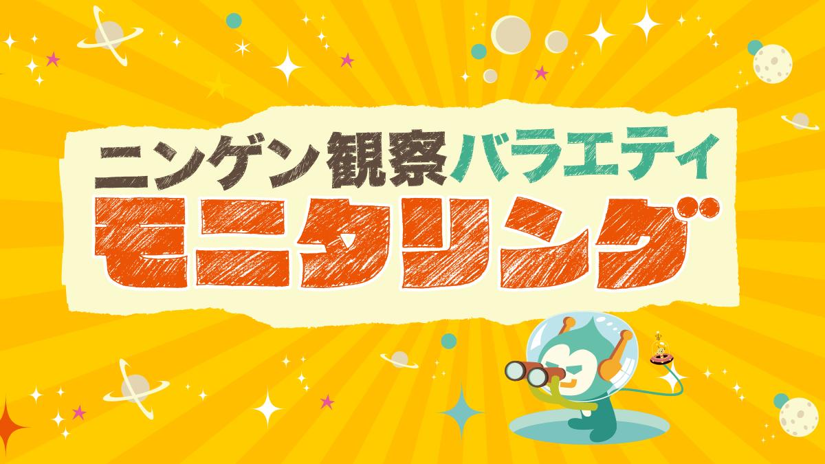 【無料動画】モニタリング3時間スペシャルの見逃し配信・視聴方法!浅田真央がアイスショーを披露!