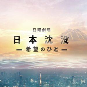 【無料フル動画】日本沈没-希望のひと※ネタバレ・見逃し配信・最終回結末と原作情報