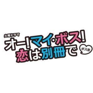 【無料動画】ボス恋1話2話3話の見逃し配信!ネタバレと無料視聴方法