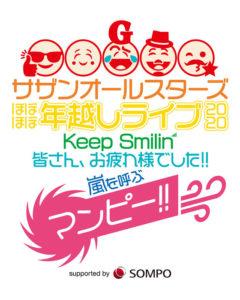 【動画配信】サザン年越しライブ2020のオンラインライブを見る方法!ライブ配信に見逃し配信もお得に!