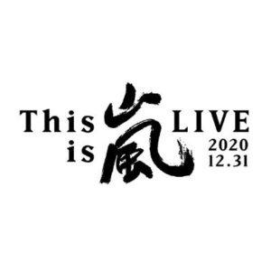 【動画配信】This is 嵐 LIVE2020.12.31オンラインライブの視聴方法!ライブ配信をテレビで見る方法は?