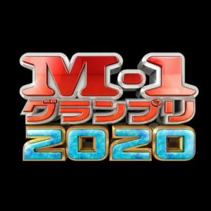 【無料フル動画】M-1グランプリ2020の見逃し配信・視聴方法!再放送や過去動画は?