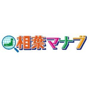 【無料動画】相葉マナブの見逃し配信!大野智・相葉雅紀のコメントあり!