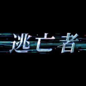 【無料フル動画】ドラマ逃亡者1夜2夜※見逃し配信・再放送は?