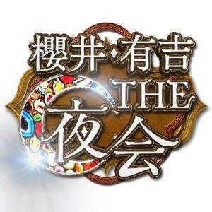 【無料フル動画】櫻井・有吉THE夜会の見逃し配信・視聴方法!再放送や過去動画は?