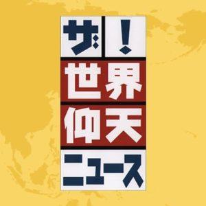 【無料動画】ザ!世界仰天ニュースの見逃し配信!無料視聴方法や動画倉庫は?