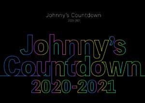 【無料動画】ジャニーズカウントダウン2020-2021の見逃し配信・無料視聴方法!出演者は?