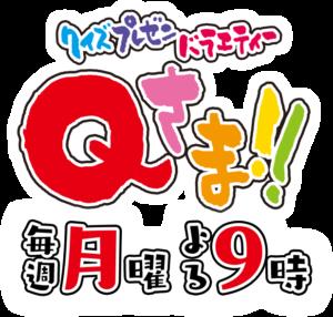 Q さま 見逃し クイズプレゼンバラエティー Qさま!!|テレビ朝日