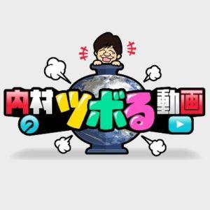 【無料動画】内村のツボる動画の見逃し配信・無料視聴方法!公式動画倉庫