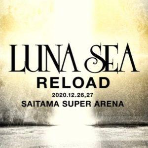 【動画配信】LUNA SEA(ルナシー)のオンラインライブの視聴方法!ライブ配信をテレビで見る方法は?