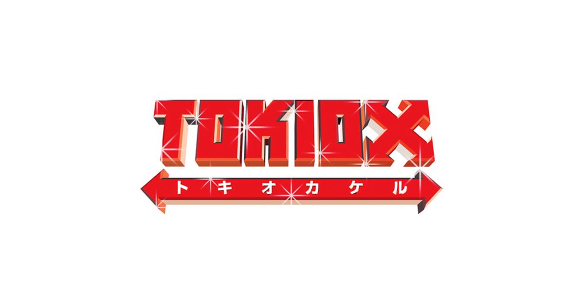 【無料動画】TOKIOカケルの見逃し配信・無料視聴方法!堂本光一緊急出演!