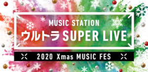 【無料動画】ミュージックステーション(Mステ)ウルトラSUPER LIVE2020の見逃し配信・無料視聴方法!